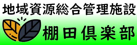 大山千枚田保存会